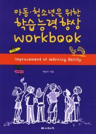 아동 청소년을 위한 학습능력향상 Workbook