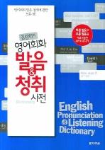 김련희의 영어회화 발음 & 청취 사전
