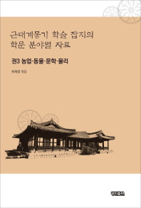 근대계몽기 학술 잡지의 학문 분야별 자료. 3