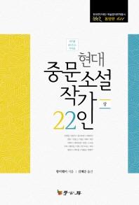 현대 중문소설 작가 22인(상)