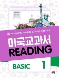 미국교과서 Reading Basic. 1
