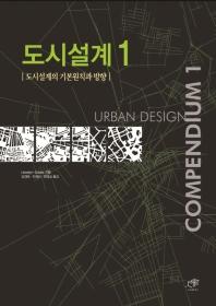 도시설계. 1
