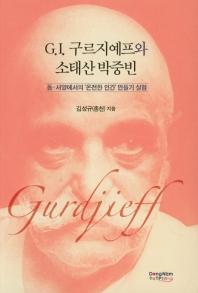 G.I. 구르지예프와 소태산 박중빈
