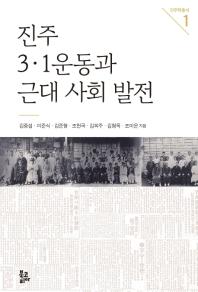 진주 3ㆍ1운동과 근대 사회 발전