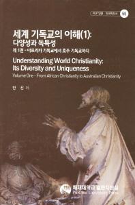 세계 기독교의 이해. 1: 다양성과 독특성