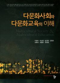 다문화사회와 다문화교육의 이해