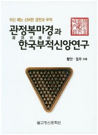 관정복마경과 한국부적신앙연구