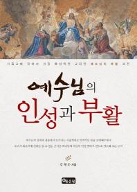 예수님의 인성과 부활