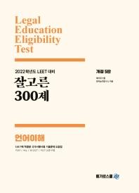 잘고른 300제 언어이해(2022)