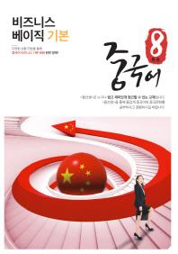 팔선생중국어 비즈니스 베이직 기본