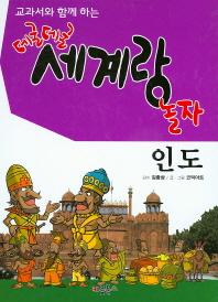 교과서와 함께 하는 데굴데굴 세계랑 놀자: 인도