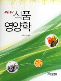 NEW 식품 영양학
