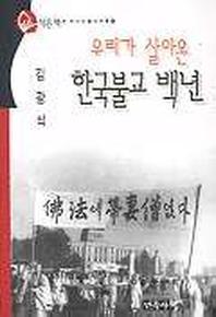한국불교 백년:우리가살아온(작은책과떠나는불교여행 12)