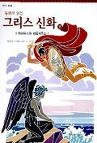 동화로 읽는 그리스 신화 15(테세우스와 페르세우스 1)