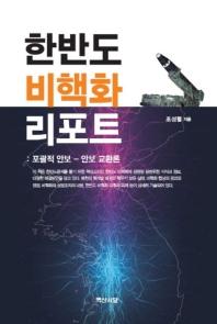 한반도 비핵화 리포트: 포괄적 안보-안보 교환론