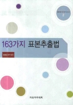 163가지 표본추출법