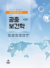 치과위생사를 위한 공중보건학