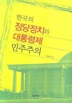 한국의 정당정치와 대통령제 민주주의