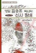 영암 김응조 목사와 신사 참배