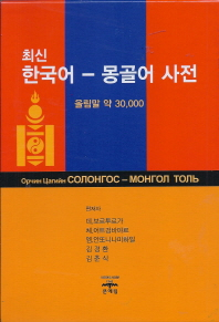 최신 한국어 몽골어 사전