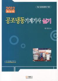 최근 출제경향에 의한 공조냉동기계기사 실기(2012)