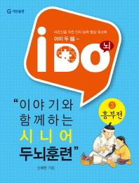 아이 두(i Do) 이야기와 함께하는 시니어 두뇌훈련. 3: 흥부전