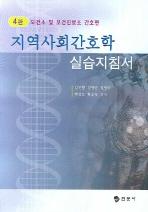 지역사회간호학 실습지침서(4판): 보건소 및 보건진료소 간호편