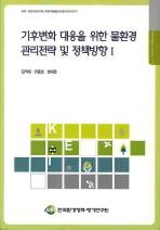 기후변화 대응을 위한 물환경 관리전략 및 정책방향. 1