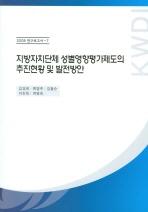 지방자치단체 성별영향평가제도의 추진현황 및 발전방안