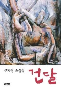 건달(제7회 가톨릭문학상 수상작)