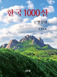 한국 1000산