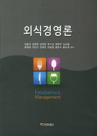 외식경영론