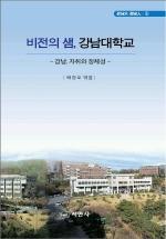 비전의 샘 강남대학교