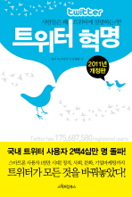 트위터혁명(2011)