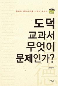 도덕 교과서 무엇이 문제인가