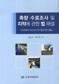 측량 수로조사 및 지적에 관한 법 해설