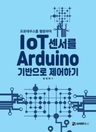 프로테우스를 활용하여 IoT 센서를 Arduion 기반으로 제어하기