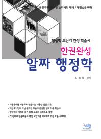 한권완성 알짜 행정학(2015)