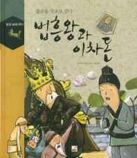 법흥왕과 이차돈
