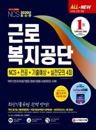 근로복지공단 NCS+전공+기출예상+실전모의 4회(2020)