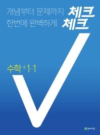 체크체크 중학 수학 중1-1(2021)
