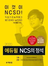 에듀윌 NCS의 정석(2020)