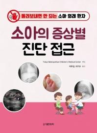 소아의 증상별 진단 접근