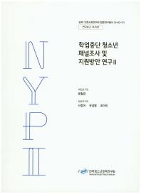 학업중단 청소년 패널조사 및 지원방안 연구. 2