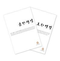 올재 셀렉션즈 병법서 세트