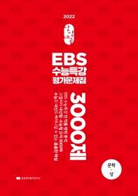 상상내공 고등 문학(상) EBS 수능특강 평가문제집 3000제(2021)(2022 수능대비)