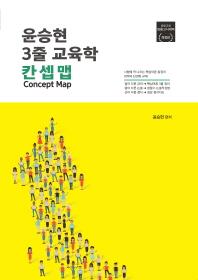 윤승현 3줄 교육학 칸셉맵