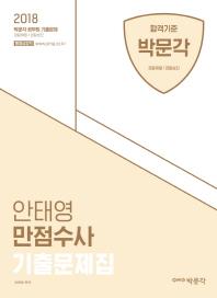 안태영 만점수사 기출문제집(2018)