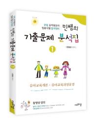 민쌤의 기출문제 분석집. 1: 유아교육개론 유아교육과정운영
