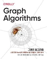 그래프 알고리즘